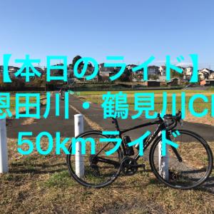 【本日のライド】(20201121)恩田川・鶴見川CRで50kmを楽しみ、タイムを狙う区間もあり