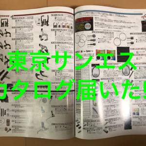 【カタログ再び⁉】東京サンエスのカタログをGET‼