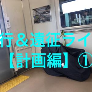 【計画編】初めての輪行&宿泊遠征ライド①(霞ヶ浦・筑波山へ)