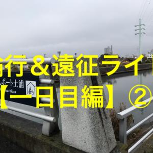 【一日目編】初めての輪行&宿泊遠征ライド②(地獄のカスイチ)