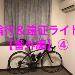 【番外編】初めての輪行&宿泊遠征ライド④(GO TOトラベルの実力)