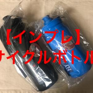 【インプレ】サイクルボトルを一新!使ってみた!(ELITE FLY 550&750)