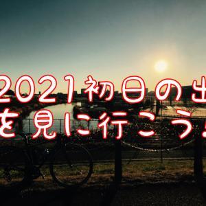 【新年のご挨拶】2021初日の出ライドもしてきましたよ!