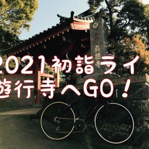 【2021初詣ライド】藤沢市の遊行寺へ境川CRでまったりポタリング