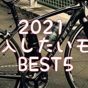 【2021欲しいモノBEST5】ロードバイクのパーツ・アイテム買っちゃうぞ!?