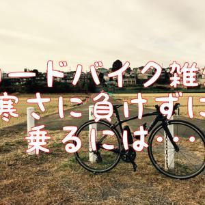 【ロードバイク雑感】寒波の中でも前向きに乗るための意識について