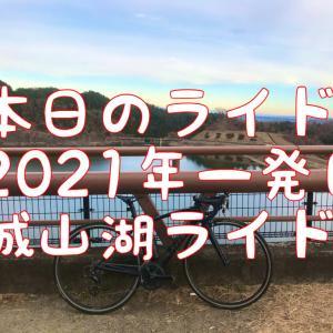 【本日のライド】2021年一発目の城山湖ヒルクライムへ