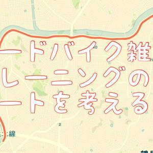 【ロードバイク雑感】近場で走ってみたい道を考えてみた!?