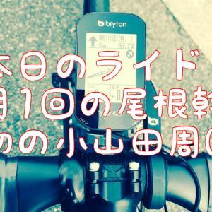 【本日のライド】月1回は走る尾根幹から初めての小山田周回へ挑戦!?