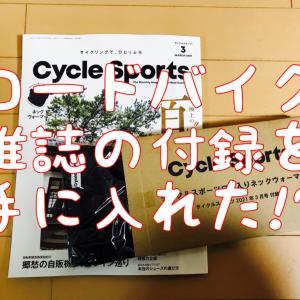 【またしても雑誌付録!?】Cycle Sports 2021年3月号の付録を手に入れた!