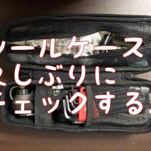 【メンテナンス】ツールケースを久しぶりにチェックしてみた!?