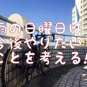 【ロードバイク雑感】雨の日曜日は今後、やりたいことを考える!?