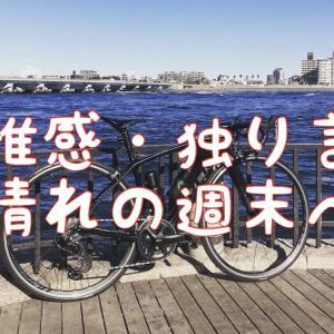 【雑感・独り言】長い1週間が終わり、久しぶりの週末ロードバイクへ