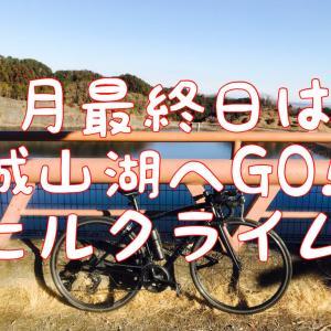 【本日のライド】1月最終日(20210131)は城山湖ヒルクライムへGO!
