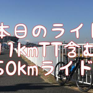 【本日のライド】2月最初の週末は恩田川・鶴見川CRで50kmトレーニング