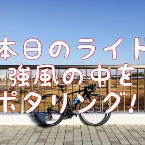 【本日のライド】祝日の朝ライドは強風の中を恩田川・鶴見川へ