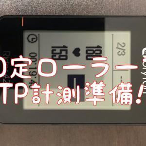 【固定ローラーでFTP計測⁉】その前にbrytonサイコンのアップデートに挑戦⁉