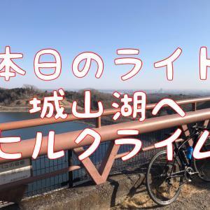 【本日のライド】(21/02/21)城山湖ヒルクライムで自己ベスト達成で目標間近?