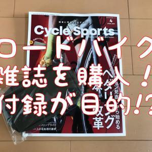 【役立つ雑誌付録!?】Cycle Sports 2021年4月号付録サイクルポーチがイイ!?