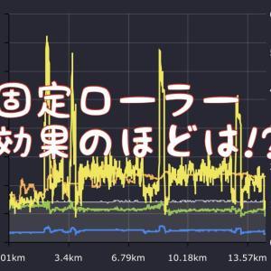 【トレーニング】固定ローラーは短時間で効果抜群なのか!?