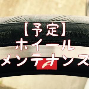 【予定】「フルクラムレーシング3」のメンテナンスを始めます!?