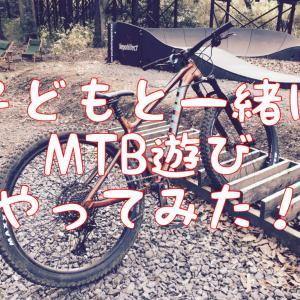 【MTB体験‼】子どもと「よこはまトレイルアドベンチャー」へ行ってみた!