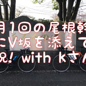 【本日のライド】月一の尾根幹にV坂を添えて-祝! Kさんコラボ①
