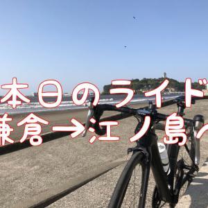 【本日のライド】晴れの日曜日は鎌倉→江ノ島で海を見て癒される