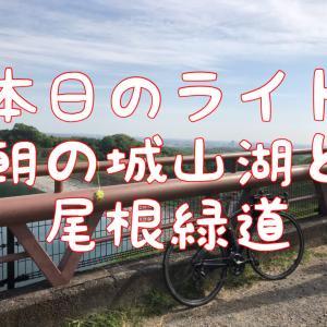 【本日のライド】朝の城山湖ヒルクライムと尾根緑道で春を満喫!?