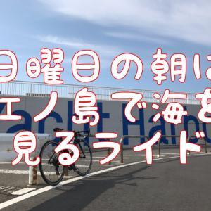 【本日のライド】春の海を見るために2週続けて、境川沿いを走って江ノ島へ
