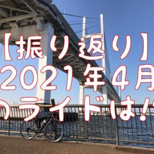 【振り返り】2021年4月は、どこをどのくらい走った!?