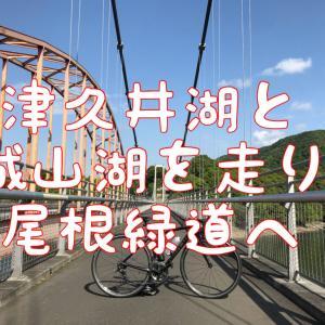 【本日のライド】津久井湖・城山湖からの尾根緑道で春を満喫!?