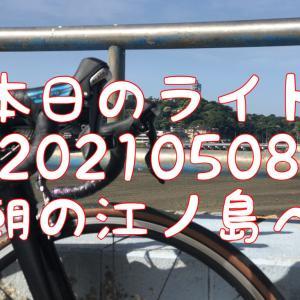 【本日のライド(5/8)】江ノ島まで春の海を見に行く!