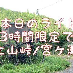 【本日のライド(5/9)】3時間縛りチャレンジで土山峠→宮ヶ瀬ダムへ!?