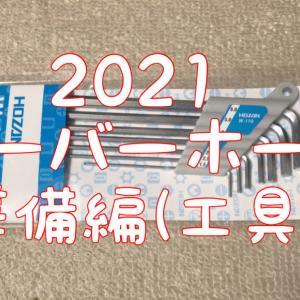 【オーバーホール2021】準備編-必要な工具などを用意する