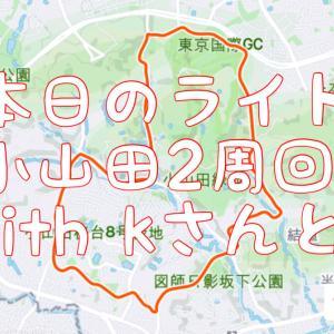 【本日のライド(05/15)】月1回の尾根幹ライドは小山田2周回(with kさん)