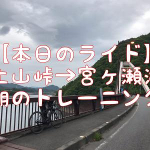 【本日のライド(0516)】土山峠→宮ヶ瀬湖の朝トレーニング(with kさん)