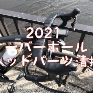 【オーバーホール2021】おっかなびつくり!?ヘッドパーツ清掃編