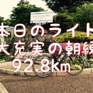 【本日のライド】鶴見川から横浜→鎌倉へと回る朝練92.8km(with kさん)
