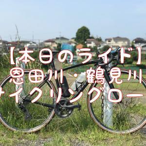 【本日のライド】久しぶりに走り慣れた恩田川・鶴見川で11kmTTを軽めに