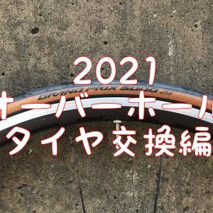 【オーバーホール2021】タイヤ交換編-1年間5,000km使用したコンチネンタルGP5000の実力は?