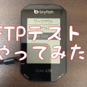 【初挑戦!?】FTPテストを雨の日の固定ローラーでやっておく・・・