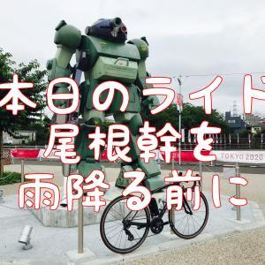 【本日のライド】梅雨の合間の尾根幹ライド(20210627)