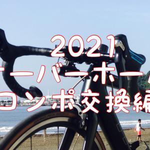 【オーバーホール2021】ついに11速化(遅!)コンポ交換編