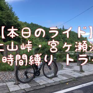 【本日のライド】土山峠・宮ヶ瀬ダムへ青空の下での3時間縛りチャレンジ!!