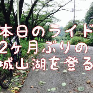 【本日のライド】2ヶ月ぶりの城山湖ヒルクライムを楽しむ!!(20210711)