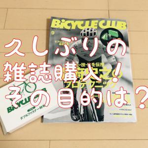 【久しぶりの雑誌購入!】BiCYCLE CLUB9月号を買った目的は付録!?