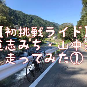 【初挑戦ライド】道志みち→山中湖往復できるかやってみた!?①