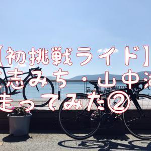 【初挑戦ライド】道志みち→山中湖往復できるかやってみた⁉②