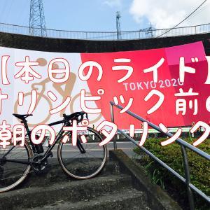 【本日のライド】オリンピックレース前の小倉橋までポタリング